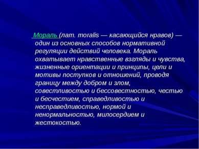 Мораль (лат. moralis — касающийся нравов) — один из основных способов нормати...