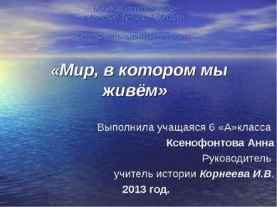 МБОУ «Гимназия №20» г. Донской Тульской области Ознакомительная презентация: ...