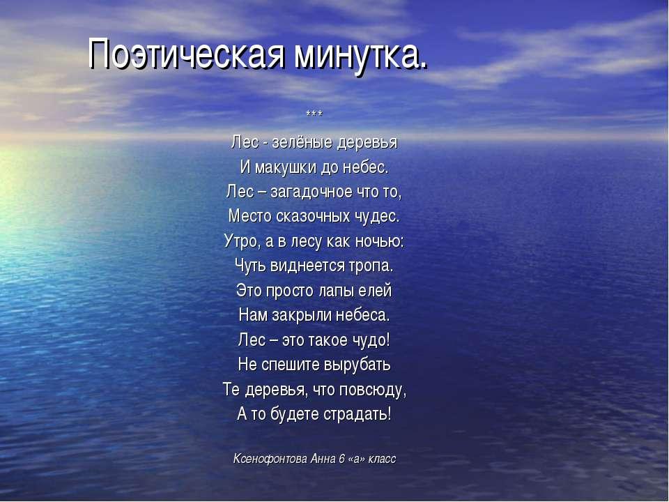 Поэтическая минутка. *** Лес - зелёные деревья И макушки до небес. Лес – зага...