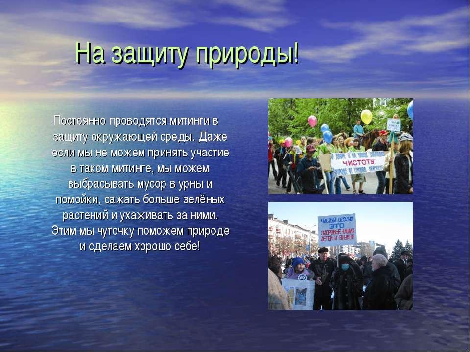 На защиту природы! Постоянно проводятся митинги в защиту окружающей среды. Да...