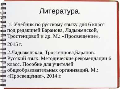 Литература. 1. Учебник по русскому языку для 6 класс под редакцией Баранова, ...
