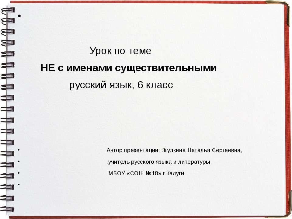 Урок по теме НЕ с именами существительными русский язык, 6 класс Автор презен...