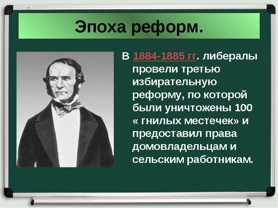 Эпоха реформ. В 1884-1885 гг. либералы провели третью избирательную реформу, ...