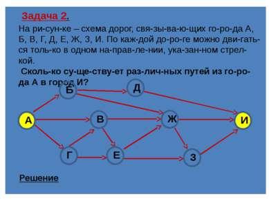 2. Ана ло гич но: NД= NБ; NЖ= NБ+ NВ+ NЕ; NЗ= NЖ+ NЕ. 3. . До ба вим ещ...