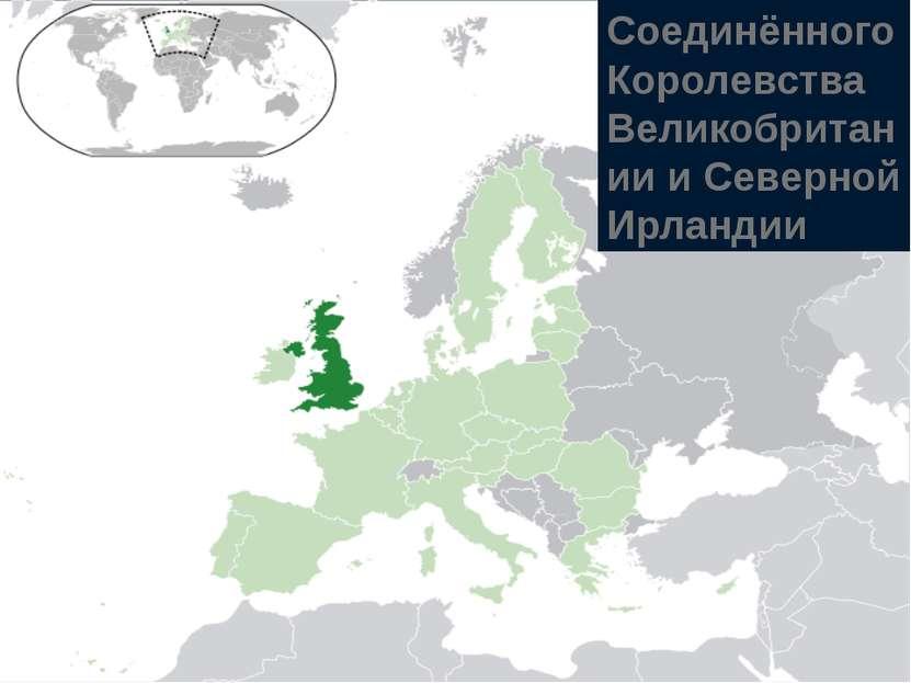 The End Соединённого Королевства Великобритании и Северной Ирландии