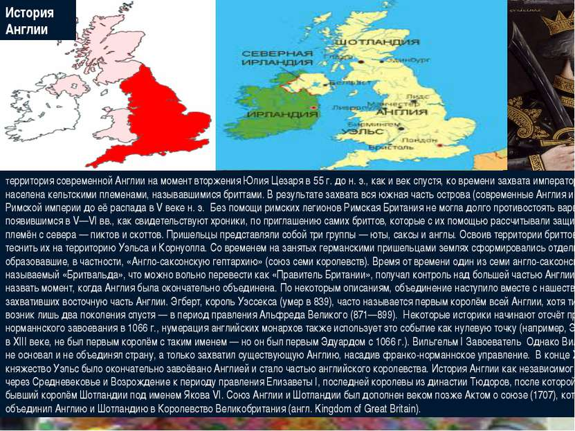 The End Территория современной Англии на момент вторжения Юлия Цезаря в 55 г....