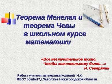 Теорема Менелая и теорема Чевы в школьном курсе математики «Все незначительно...