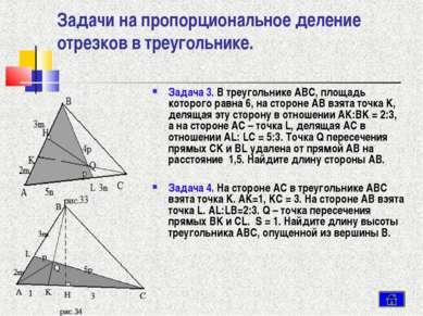 Задачи на пропорциональное деление отрезков в треугольнике. Задача 3. В треуг...