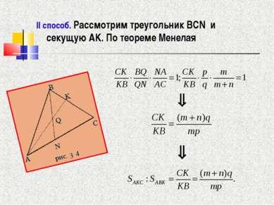 II способ. Рассмотрим треугольник BCN и секущую AK. По теореме Менелая