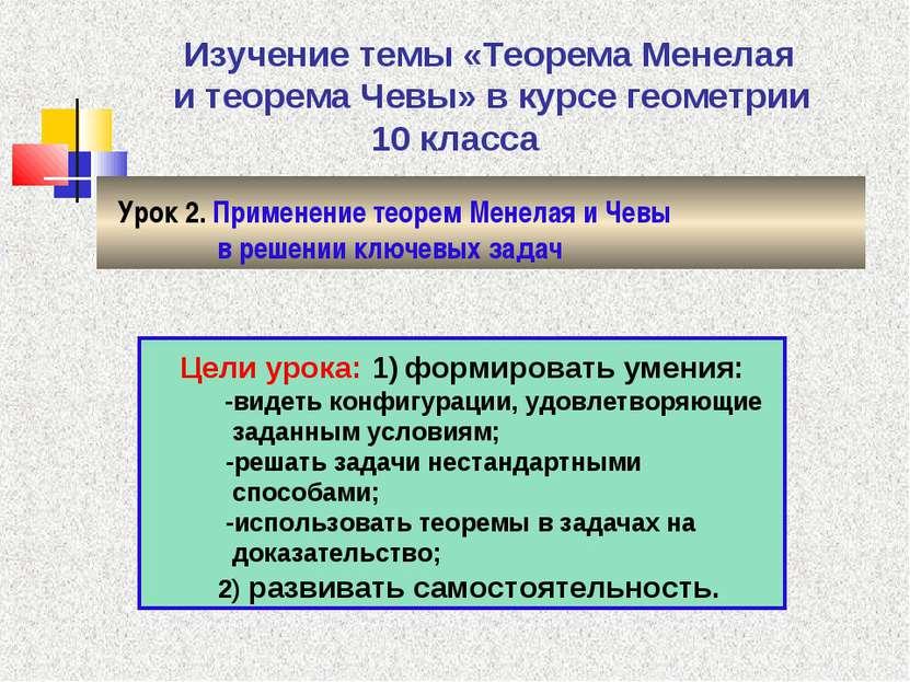 Урок 2. Применение теорем Менелая и Чевы в решении ключевых задач Изучение те...