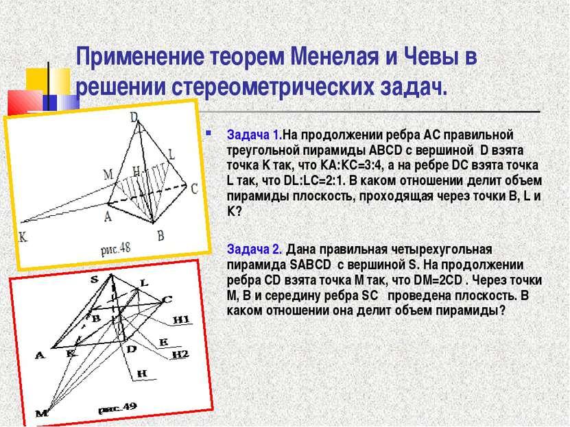 Применение теорем Менелая и Чевы в решении стереометрических задач. Задача 1....