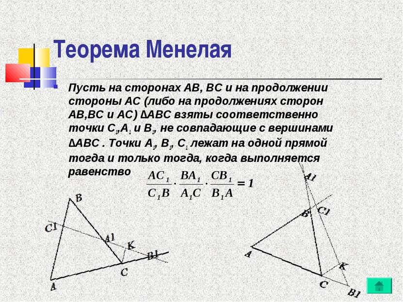 Теорема Менелая Пусть на сторонах AB, BC и на продолжении стороны AC (либо на...