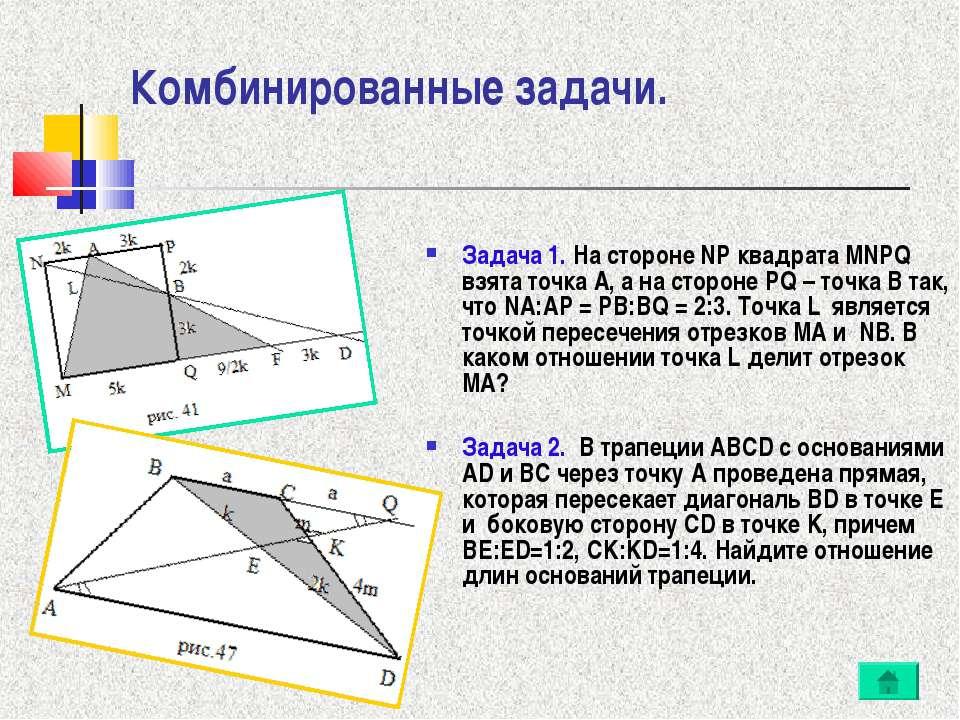 Комбинированные задачи. Задача 1. На стороне NP квадрата MNPQ взята точка A, ...