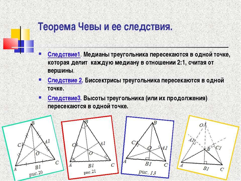 Теорема Чевы и ее следствия. Следствие1. Медианы треугольника пересекаются в ...