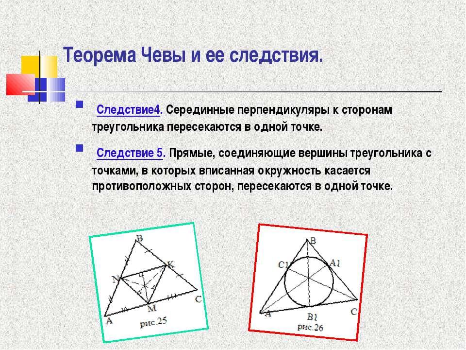 Теорема Чевы и ее следствия. Следствие4. Серединные перпендикуляры к сторонам...