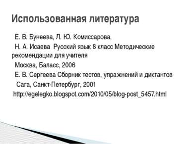 Е. В. Бунеева, Л. Ю. Комиссарова, Н. А. Исаева Русский язык 8 класс Методичес...