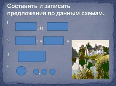 1. , И . 2. : « . » 3. …, О, … . 4. : , ,