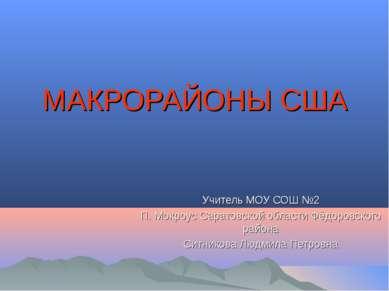 МАКРОРАЙОНЫ США Учитель МОУ СОШ №2 П. Мокроус Саратовской области Фёдоровског...