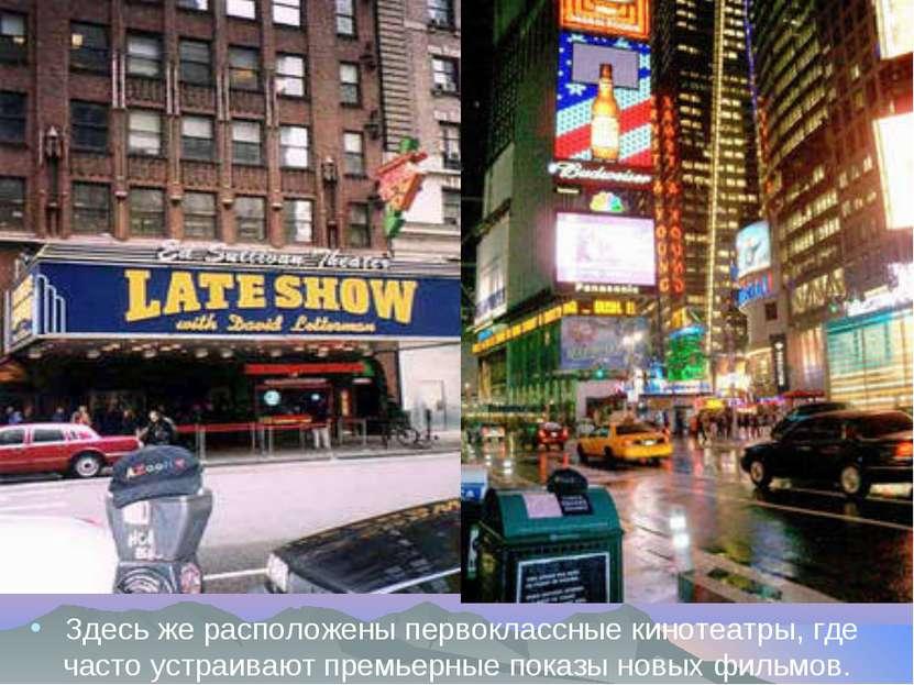 Здесь же расположены первоклассные кинотеатры, где часто устраивают премьерны...