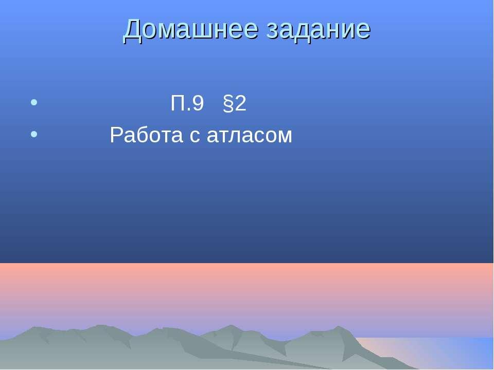 Домашнее задание П.9 §2 Работа с атласом