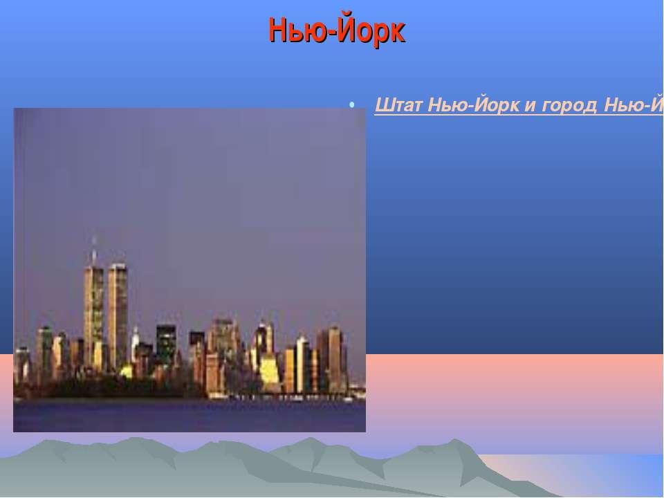 Нью-Йорк Штат Нью-Йорк и город Нью-Йорк сближают лишь названия и географическ...