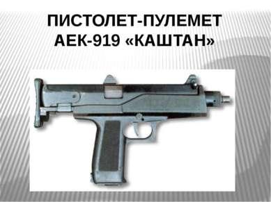 ПИСТОЛЕТ-ПУЛЕМЕТ АЕК-919 «КАШТАН»