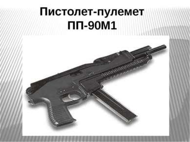 Пистолет-пулемет ПП-90М1