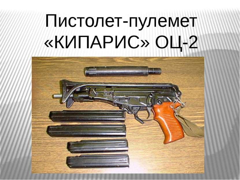 Пистолет-пулемет «КИПАРИС» ОЦ-2