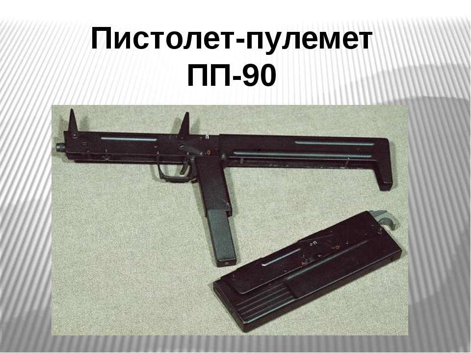 Пистолет-пулемет ПП-90