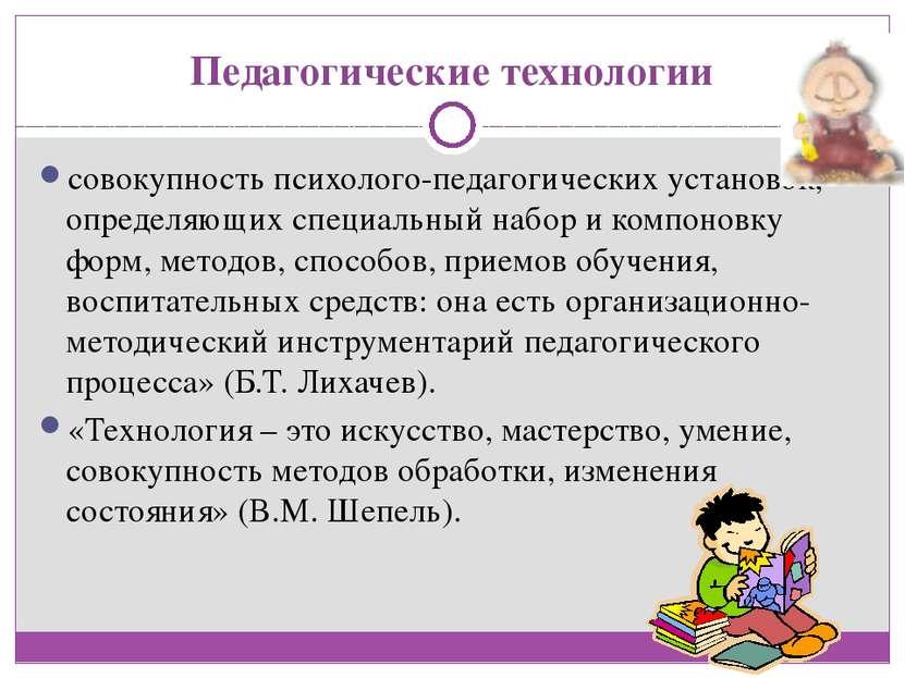 Педагогические технологии совокупность психолого-педагогических установок, оп...