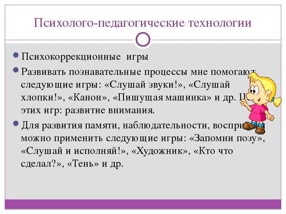 Психолого-педагогические технологии Психокоррекционные игры Развивать познава...