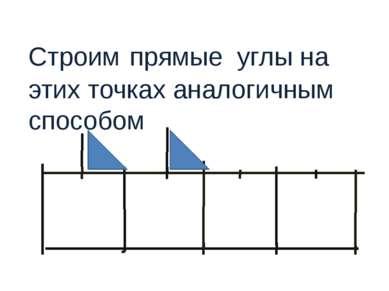 Строим прямые углы на этих точках аналогичным способом