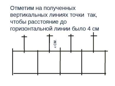Отметим на полученных вертикальных линиях точки так, чтобы расстояние до гори...