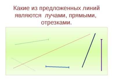 Какие из предложенных линий являются лучами, прямыми, отрезками.