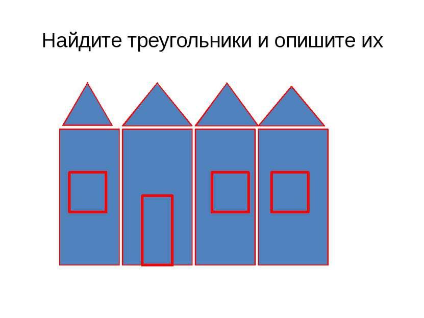 Найдите треугольники и опишите их
