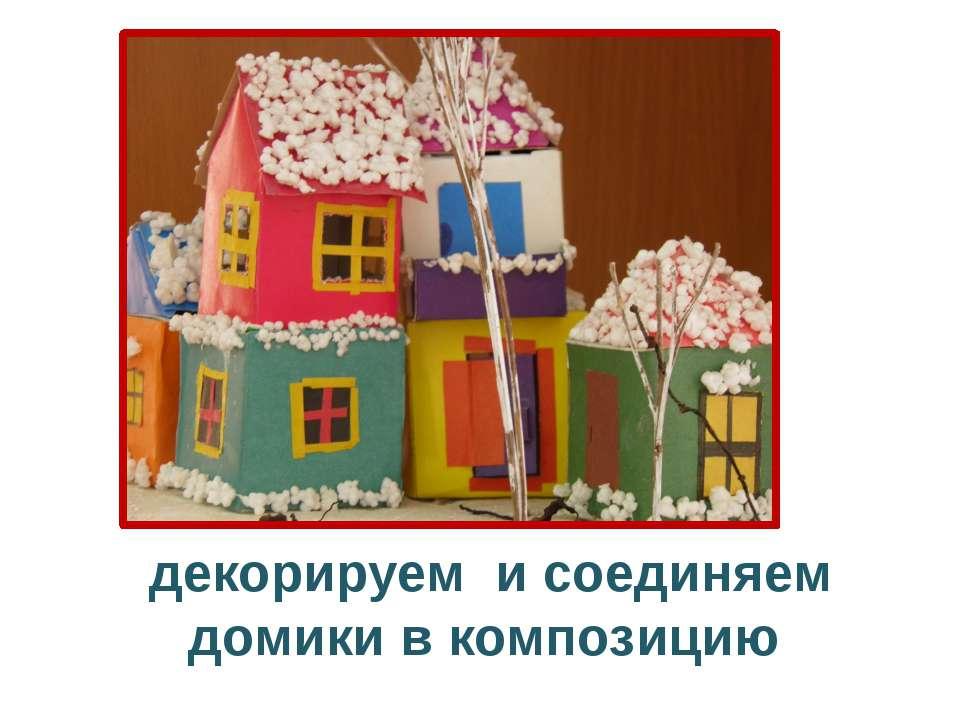 декорируем и соединяем домики в композицию