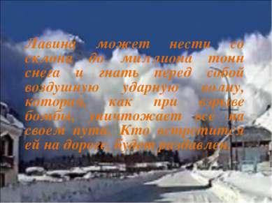 Лавина может нести со склона до миллиона тонн снега и гнать перед собой возду...