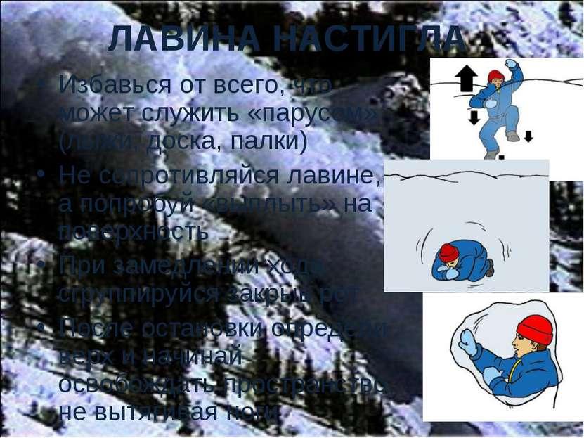 ЛАВИНА НАСТИГЛА Избавься от всего, что может служить «парусом» (лыжи, доска, ...