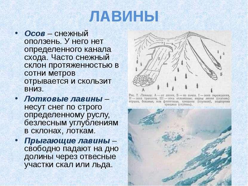 ЛАВИНЫ Осов – снежный оползень. У него нет определенного канала схода. Часто ...