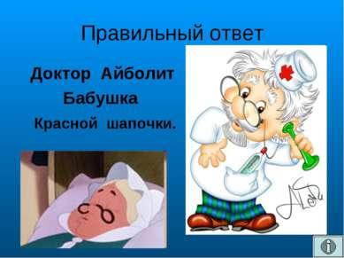 Правильный ответ Доктор Айболит Бабушка Красной шапочки.