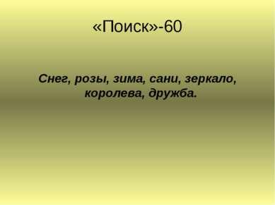 «Поиск»-60 Снег, розы, зима, сани, зеркало, королева, дружба.