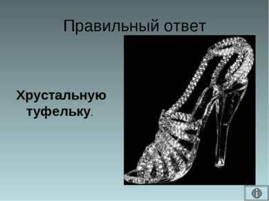 Правильный ответ Хрустальную туфельку.