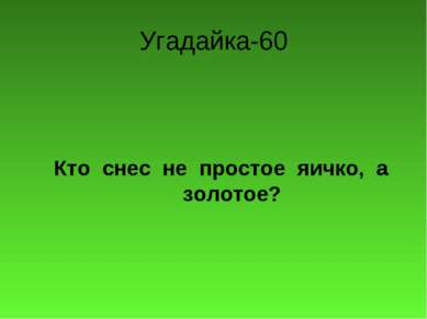 Угадайка-60 Кто снес не простое яичко, а золотое?