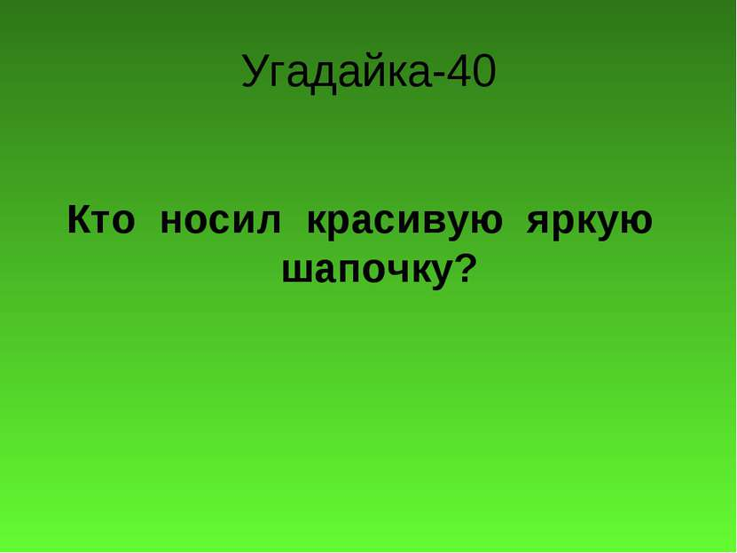 Угадайка-40 Кто носил красивую яркую шапочку?