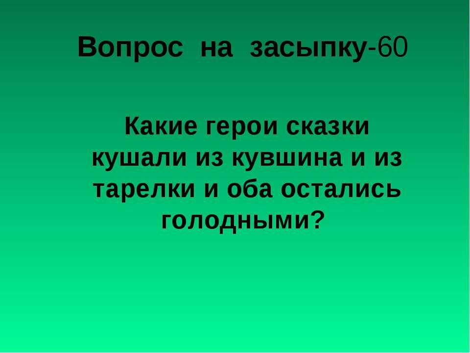 Вопрос на засыпку-60 Какие герои сказки кушали из кувшина и из тарелки и оба ...