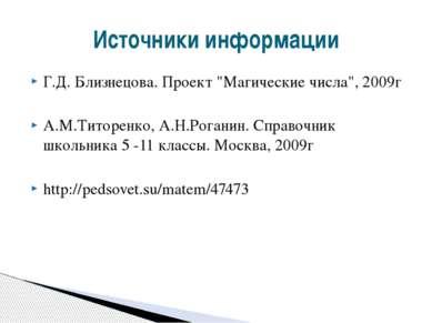 """Г.Д. Близнецова. Проект """"Магические числа"""", 2009г А.М.Титоренко, А.Н.Роганин...."""