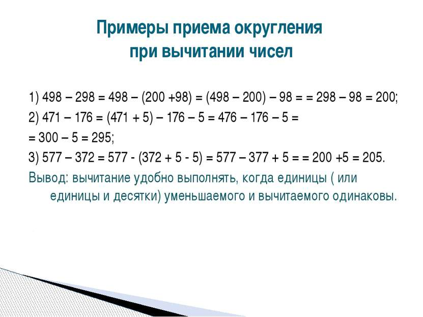1) 498 – 298 = 498 – (200 +98) = (498 – 200) – 98 = = 298 – 98 = 200; 2) 471 ...