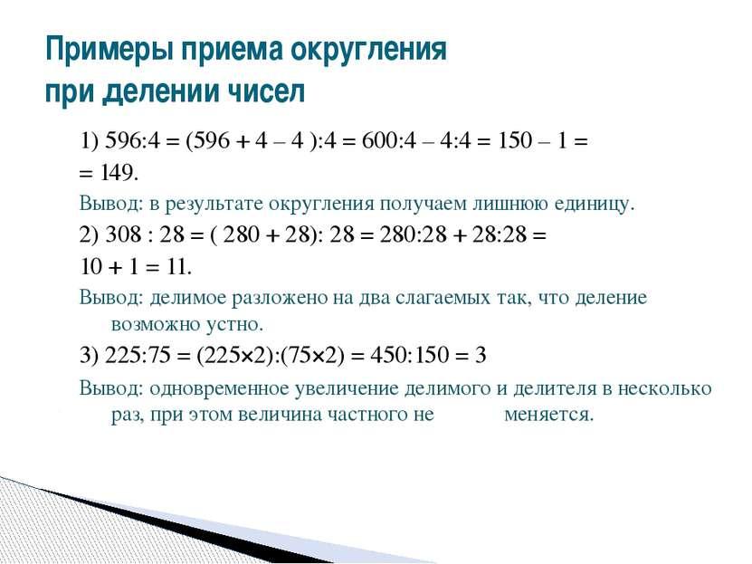 1) 596:4 = (596 + 4 – 4 ):4 = 600:4 – 4:4 = 150 – 1 = = 149. Вывод: в результ...