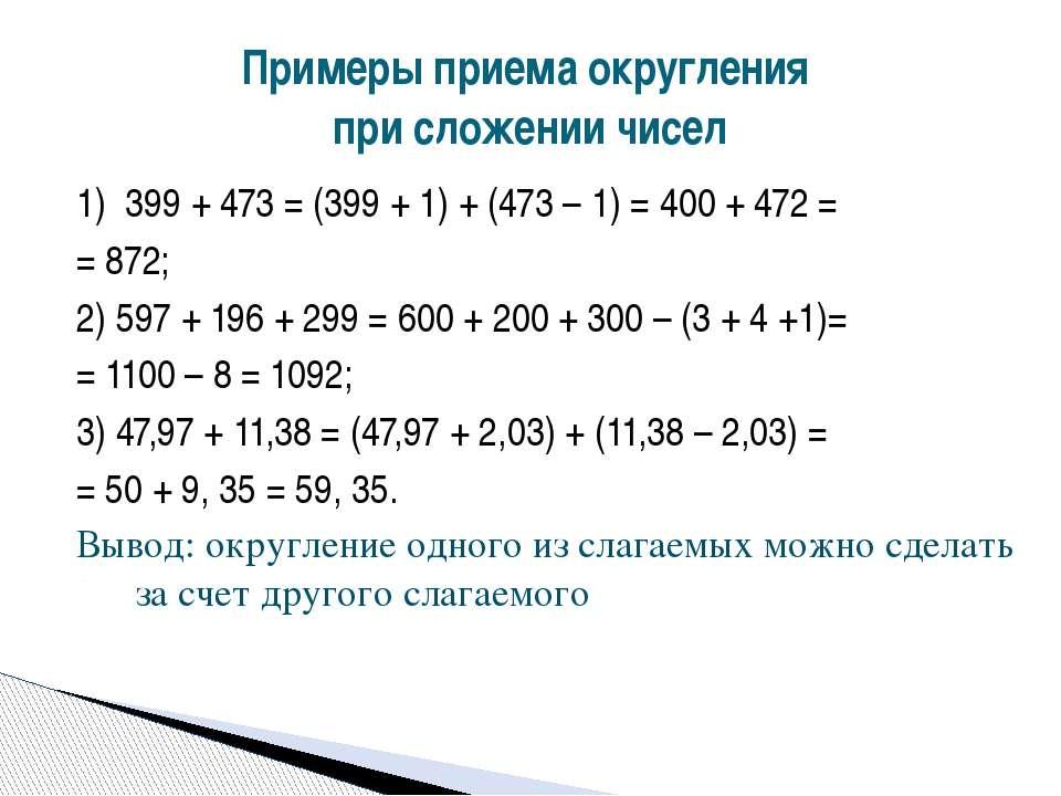 Примеры приема округления при сложении чисел 1) 399 + 473 = (399 + 1) + (473 ...