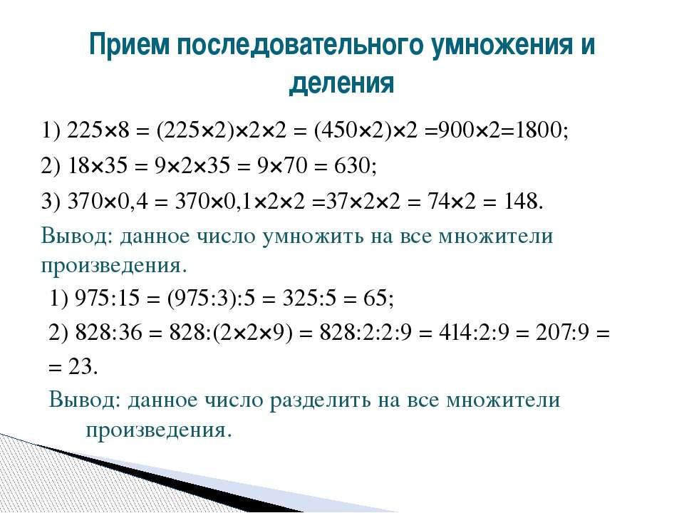 Прием последовательного умножения и деления 1) 225×8 = (225×2)×2×2 = (450×2)×...